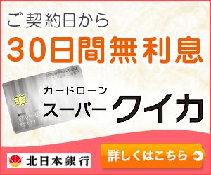 北日本銀行カードローン「スーパークイカ」