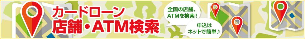 カードローン店舗・ATM検索