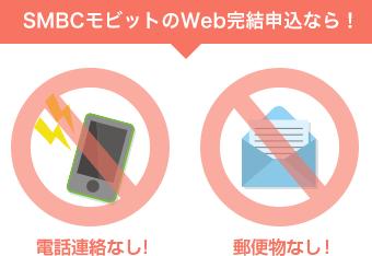 SMBCモビットのWeb完結申込なら!電話連絡なし!郵便物なし!
