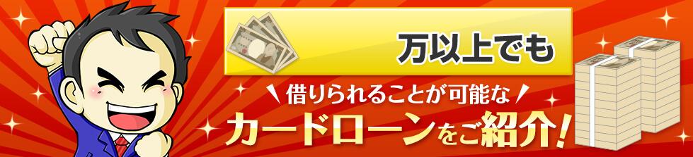20万円以上でも借りられるカードローン特集