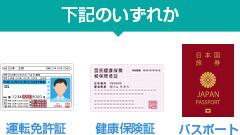 必要な書類:運転免許証、健康保険証、パスポートのいずれか