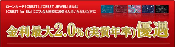 オリコカードローン入会キャンペーン