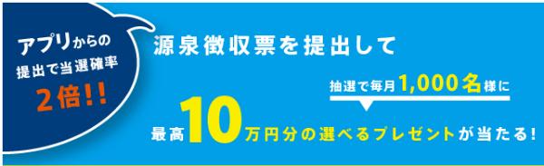 プロミスの源泉徴収票提出キャンペーン