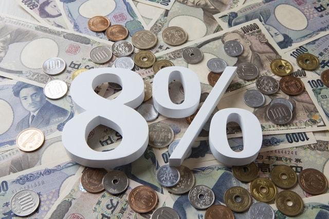 プロミス利息8%